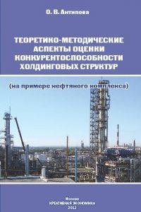 АнтиповаО.В. (2012) Теоретико-методические аспекты оценки конкурентоспособности холдинговых структур (на примере нефтяного комплекса)  / ISBN: 978-5-91292-083-7