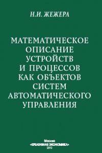Жежера Н.И. (2012) Математическое описание устройств и процессов как объектов систем автоматического управления  / ISBN: 978-5-91292-082-0