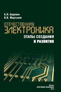 Авдонин Б.Н., Мартынов В.В. (2012) Отечественная электроника. Этапы создания и развития  / ISBN: 978-5-91292-089-9