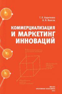 Короткова Т.Л., Власов А.В. (2012) Коммерциализация и маркетинг инноваций  / ISBN: 978-5-91292-087-5