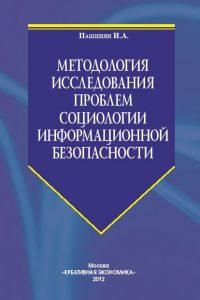 Пашинян И.А. (2012) Методология исследования проблем социологии информационной безопасности  / ISBN: 978-5-91292-091-2