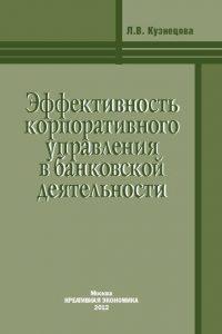 Кузнецова Л.В. (2012) Эффективность корпоративного управления в банковской деятельности  / ISBN: 978-5-91292-090-5