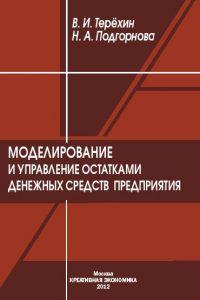 ТерёхинВ.И., ПодгорноваН.А. (2012) Моделирование и управление остатками денежных средств предприятия  / ISBN: 978-5-91292-098-1