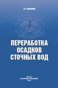 Будыкина Т.А. (2012) Переработка осадков сточных вод  / ISBN: 978-5-91292-097-4