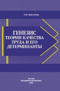 Киселева О.В. (2012) Генезис теории качества труда и его детерминанты  / ISBN: 978-5-91292-094-3