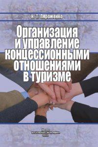 Пироженко Н.Т. (2012) Организация и управление концессионными отношениями в туризме  / ISBN: 978-5-91292-102-5