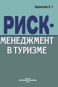 Пироженко Н.Т. (2012) Риск-менеджмент в туризме  / ISBN: 978-5-91292-103-2
