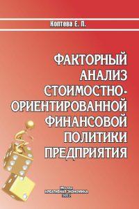 Коптева Е.П. (2012) Факторный анализ стоимостно-ориентированной финансовой политики предприятия  / ISBN: 978-5-91292-096-7