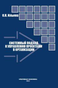 Ильина О.Н. (2013) Системный подход к управлению проектами в организации  / ISBN: 978-5-91292-105-6