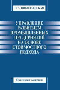 Николаевская О.А. (2013) Управление развитием промышленных предприятий на основе стоимостного подхода  / ISBN: 978-5-91292-114-8