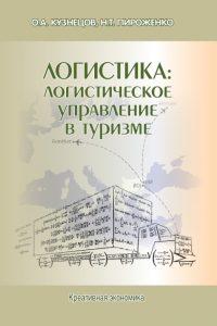 Кузнецов О.А., Пироженко Н.Т. (2013) Логистика: логистическое управление в туризме  / ISBN: 978-5-91292-113-1