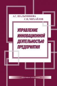 Шалыминова А.С., Михайлов С.Н. (2013) Управление инновационной деятельностью предприятия  / ISBN: 978-5-91292-115-5