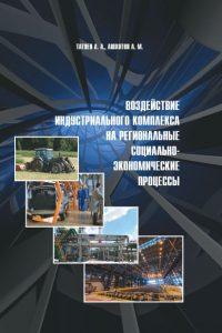 Татуев А.А., Ашхотов А.М. (2013) Воздействие индустриального комплекса на региональные социально экономические процессы  / ISBN: 978-5-91292-119-3