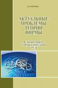 Маринцев Д.А. (2013) Актуальные проблемы теории фирмы в экономико-управленческой среде  / ISBN: 978-5-91292-120-9