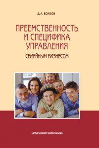 Волков Д.А. (2013) Преемственность и специфика управления семейным бизнесом  / ISBN: 978-5-91292-121-6