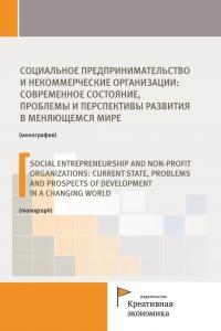 (2020) Социальное предпринимательство и некоммерческие организации: современное состояние, проблемы и перспективы развития в меняющемся мире  / ISBN: 978-5-91292-317-3