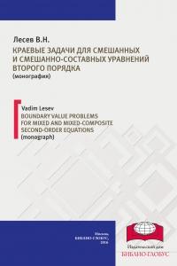 Лесев В.Н. (2016) Краевые задачи для смешанных и смешанно-составных уравнений второго порядка  / ISBN: 978-5-906830-63-0