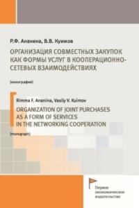 Ананина Р.Ф., Куимов В.В. (2020) Организация совместных закупок как формы услуг в кооперационно-сетевых взаимодействиях  / ISBN: 978-5-91292-323-4