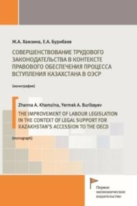 Хамзина Ж.А., Бурибаев Е.А. (2020) Совершенствование трудового законодательства  в контексте правового обеспечения процесса вступления Казахстана в ОЭСР  / ISBN: 978-5-91292-320-3