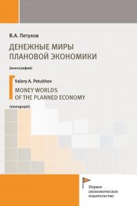 Петухов В.А. (2020) Денежные миры плановой экономики  / ISBN: 978-5-91292-315-9