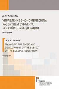 Журавлев Д.М. (2020) Управление экономическим развитием субъекта Российской Федерации  / ISBN: 978-5-91292-312-8