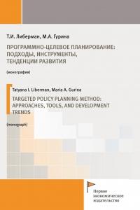 Либерман Т.И., Гурина М.А. (2020) Программно-целевое планирование: подходы, инструменты, тенденции развития  / ISBN: 978-5-91292-306-7