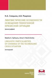 Спицына Н.А., Рощенко А.В. (2020) Лингвистические особенности освещения техногенной кризисной ситуации  / ISBN: 978-5-907063-61-7
