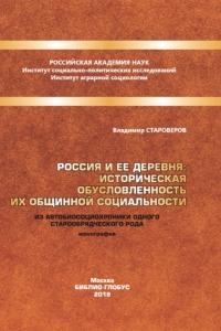 Староверов В.И. (2019) Россия и ее деревня: историческая обусловленность их общинной социальности  / ISBN: 978-5-907063-56-3