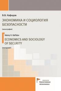 Кафидов В.В. (2019) Экономика и социология безопасности  / ISBN: 978-5-91292-274-9