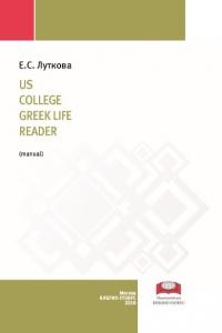 Луткова Е.С. (2019) US college greek life reader  / ISBN: 978-5-907063-53-2