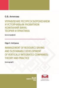 АнтиповаО.В. (2020) Управление ресурсосбережением и устойчивым управлением компаний ВИНК: теория и практика  / ISBN: 978-5-907063-62-4