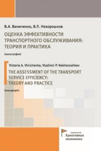 Перминов Б.А., Перминов В.Б. (2019) Теория измерений вариационных отклонений параметров  / ISBN: 978-5-907063-52-5