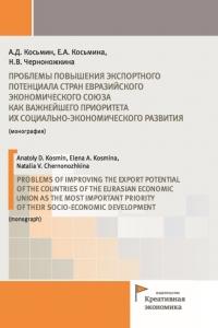 Косьмин А.Д., Косьмина Е.А., Черноножкина Н.В. (2019) Проблемы повышения экспортного потенциала стран Евразийского экономического союза как важнейшего приоритета их социально-экономического развития  / ISBN: 978-5-91292-265-7