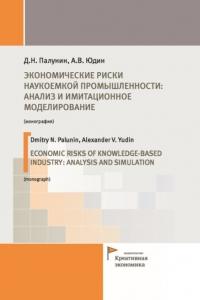 Палунин Д.Н., Юдин А.В. (2019) Экономические риски наукоемкой промышленности: анализ и имитационное моделирование  / ISBN: 978-5-91292-270-1
