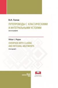 Попов В.И. (2019) Путепроводы с классическими и интегральными устоями  / ISBN: 978-5-907063-51-8