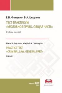 Фоменко Е.В., Церунян В.А. (2019) Тест-практикум «Уголовное право. Общая часть»  / ISBN: 978-5-907063-40-2