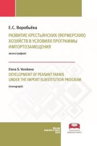 Воробьёва Е.С. (2019) Развитие крестьянских (фермерских) хозяйств в условиях программы импортозамещения  / ISBN: 978-5-907063-50-1