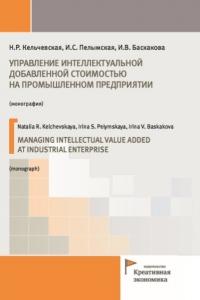 Кельчевская Н.Р., Пелымская И.С., Баскакова И.В. (2019) Управление интеллектуальной добавленной стоимостью на промышленном предприятии  / ISBN: 978-5-91292-280-0