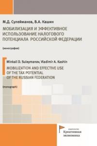 Сулейманов М.Д., Кашин В.А. (2019) Мобилизация и эффективное использование налогового потенциала Российской Федерации  / ISBN: 978-5-91292-258-9