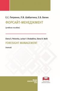 Петренко Е. С., Шабалтина Л. В., Белик Е.Б. (2019) Форсайт-менеджмент  / ISBN: 978-5-907063-57-0