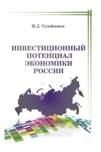 Сулейманов М.Д. (2018) Инвестиционный потенциал экономики России  / ISBN: 978-5-907063-09-9