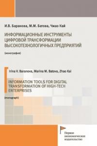 Баранова И.В., Батова М.М., Чжао К. (2020) Информационные инструменты цифровой трансформации высокотехнологичных предприятий  / ISBN: 978-5-91292-309-8