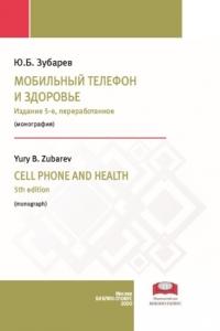 Зубарев Ю.Б. (2020) Мобильный телефон и здоровье. Издание 5-е  / ISBN: 978-5-907063-66-2