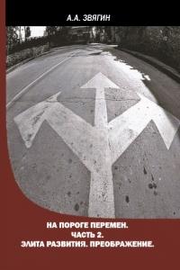 Звягин А.А. (2020) На пороге перемен. Часть 2. Элита развития. Преображение  / ISBN: 978-5-91292-308-1