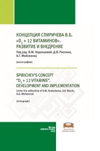 КоденцоваВ.М., РисникД.В., МойсеенокА.Г. (2020) Концепция Спиричева В.Б.  D3 + 12 витаминов. Развитие и внедрение  / ISBN: 978-5-907063-65-5