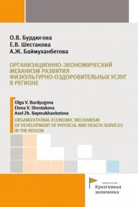 Бурдюгова О.В., Шестакова Е.В., Баймуханбетова А.Ж. (2017) Организационно-экономический механизм развития физкультурнооздоровительных услуг в регионе  / ISBN: 978-5-91292-199-5