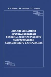 Шеваль В.В., Огольцов И.И., Терсков В.Г. (2017) Динамика пространственной системы автоматического сопровождения авиационного базирования  / ISBN: 978-5-9909916-4-4