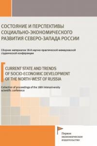 (2020) Состояние и перспективы социально-экономического развития Северо-Запада России  / ISBN: 978-5-91292-314-2