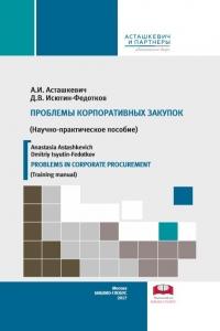 Асташкевич А.И., Исютин-Федотков Д.В. (2017) Проблемы корпоративных закупок  / ISBN: 978-5-906830-34-0