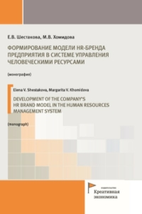 Шестакова Е.В., Хомидова М.В. (2020) Формирование модели HR-бренда предприятия в системе управления человеческими ресурсами  / ISBN: 978-5-91292-327-2